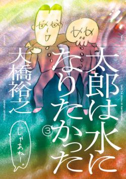 太郎は水になりたかった (3)