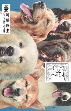 『アントロポセンの犬泥棒』9月10日発売!