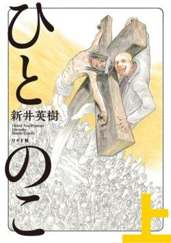 『ひとのこ』上巻9月24日発売!