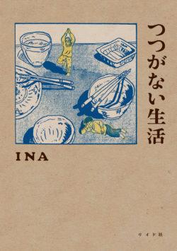 『つつがない生活』9月25日発売!