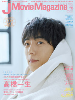 J Movie Magazine Vol.45