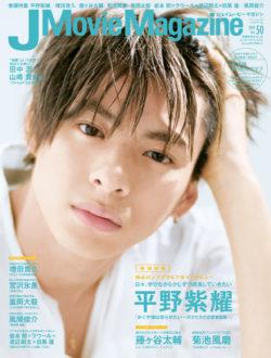 『J Movie Magazine ジェイムービーマガジン Vol.50』8月1日発売!