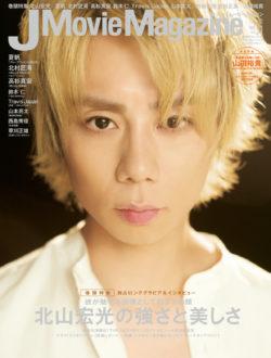『J Movie Magazine ジェイムービーマガジン Vol.51』9月4日発売!