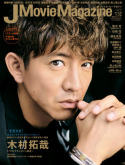 J Movie Magazine Vol.52