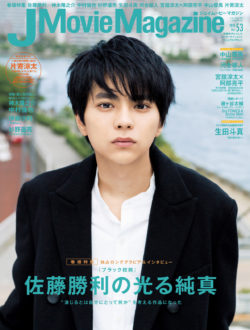 J Movie Magazine Vol.53
