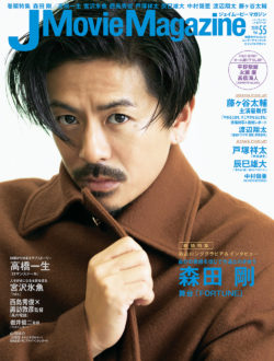 J Movie Magazine Vol.55