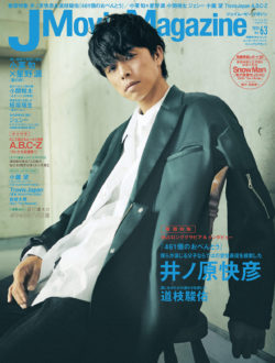 J Movie Magazine Vol.63