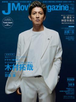 『J Movie Magazine ジェイムービーマガジン Vol.65』12月3日発売!