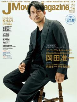 『J Movie Magazine ジェイムービーマガジン Vol.66』1月4日発売!