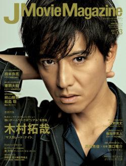 J Movie Magazine Vol.73