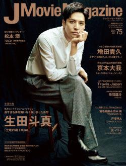 『J Movie Magazine Vol.75』10月1日発売!