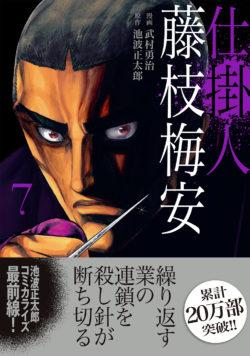 『仕掛人 藤枝梅安』(武村勇治/池波正太郎)7巻 5月15日発売!