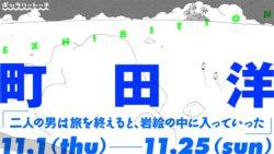 「ギャラリートーチ」及びwebショップ「トースト」11月1日(木曜日)同時オープン
