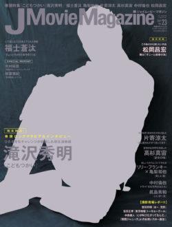 J Movie Magazine ジェイムービーマガジン Vol.23刊行のお知らせ