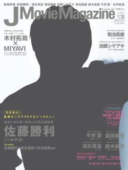 J Movie Magazine Vol.20