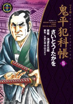 鬼平犯科帳 (55)