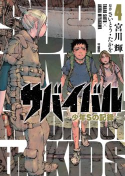 SURVIVAL COVER04-01