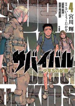 『サバイバル~少年Sの記録~ 第4巻』刊行のお知らせ