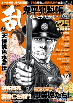コミック乱 2019年5月号