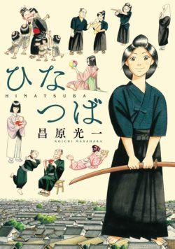 ひなつば COVER01-2OUT-01