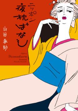 異色艶笑小噺『ニッポン夜枕ばなし』4月26日発売