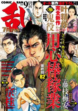 コミック乱ツインズ 2019年9月号