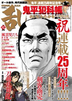 コミック乱 2018年7月号