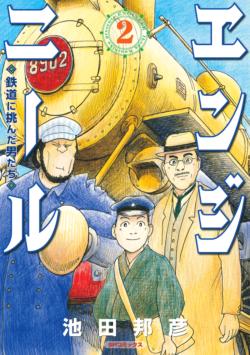 エンジニール 鉄道に挑んだ男たち (2)