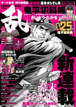 コミック乱 2019年1月号