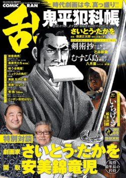コミック乱 2017年09月号