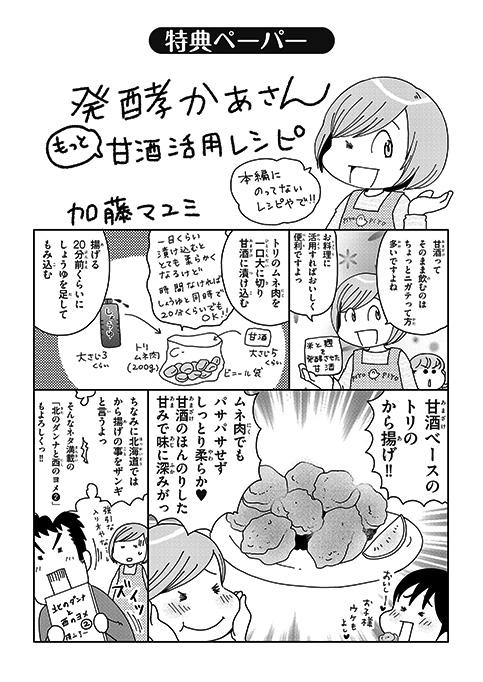 発酵かあさん 特典ペーパー B5