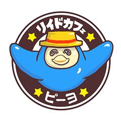 『ピーヨ』・しちみ楼(著) LINEスタンプ販売開始!!