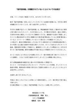 コミック乱2019年9月号に『鬼平犯科帳』が掲載されていないことについてのお詫び